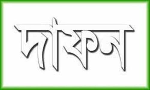 আশাশুনির বড়দলে মুক্তিযোদ্ধা কওছার গাজীকে রাষ্ট্রীয় মর্যাদায় দাফন