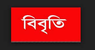 জাতীয় হিন্দু মহাজোট জেলা শাখার বিবৃতি